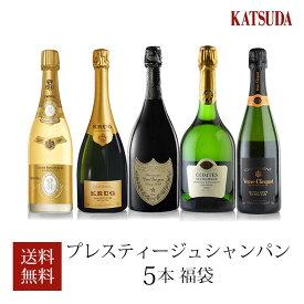 ワインセット 福袋 シャンパン クリュッグ、ドン・ペリニヨン、ヴーヴ・クリコ、ペリエ・ジュエ、テタンジェ・コント・ド・シャンパーニュ、プレスティージュ シャンパン 厳選5本