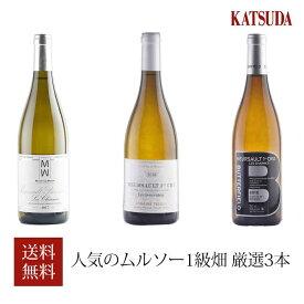 ワインセット 福袋 ワイン ブルゴーニュ 人気のムルソー1級畑 厳選3本