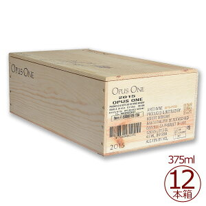 ■オーパスワン ハーフ 12本箱■ 【ワイン木箱/木箱のみ/蓋付き】