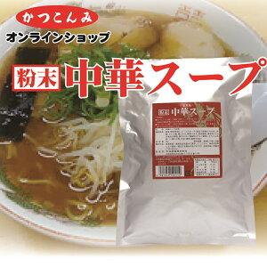 業務用【粉末 中華スープ 1kg】中華調味料 中華スープの素 調味料 ラーメン チャーハン 中華料理 3,980円以上で送料無料