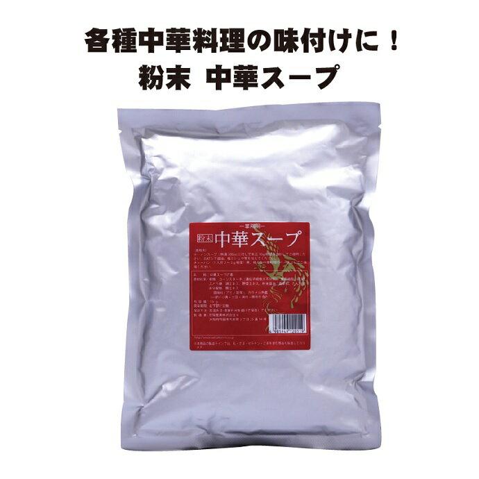 【粉末中華スープ】 中華 スープの素 調味料 ラーメン チャーハン 1キログラム入 業務用サイズ 5000円以上で送料無料