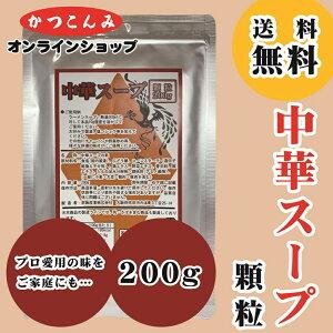 家庭用≪送料無料≫【中華スープ 顆粒 200g】お試し 中華スープの素 調味料 ラーメン チャーハン 中華だし