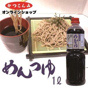 【めんつゆ 1リットル】 出汁 つゆ 鰹だし 鯖節 だし醤油 そうめん ざるそば うどん 希釈タイプ 1リットル