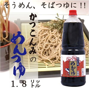 【めんつゆ】 出汁 つゆ 鰹だし 鯖節 だし醤油 そうめん ざるそば うどん 希釈タイプ 業務用サイズ 1.8リットル