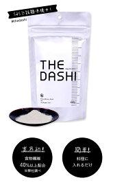 税・送料込み【THE DASHI(ザ ダシ)200グラム】無添加 アレルギーフリー カロリー控えめ だしの素 出汁 だし かつおだし 粉末だし 食物繊維 鰹節 難消化性デキストリン