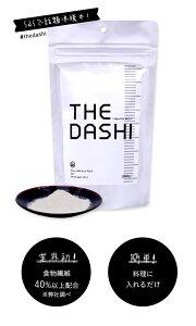税・送料込み【THE DASHI(ザ ダシ)200g】無添加 アレルギーフリー カロリー控えめ だしの素 出汁 だし かつおだし 粉末だし 食物繊維 鰹節 難消化性デキストリン