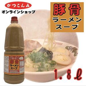 業務用【豚骨ラーメンスープ 1.8L】豚骨ラーメン 豚骨スープ 豚骨スープの素 ラーメンスープの素 鮮香白湯 (シェンシャンパイタン)シリーズ 10倍希釈 豚骨白湯 3,980円以上で送