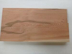 一枚板 御山杉 ローテーブル デスク 木材 天板 伊勢神宮地方の杉 【送料無料】 材木 無垢