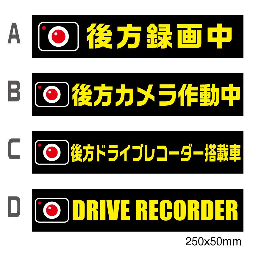 ドライブレコーダー録画中 マグネットタイプ DRIVE recorder 車 事故 もしも 前方 後方 抑止力 防止 追突 煽り
