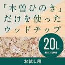 木曽ひのきウッドチップ20L ドッグラン ガーデニング マルチング材 雑草防止 ひのき ヒノキ 檜 送料無料【お…