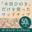 木曽ひのきウッドチップ 50L ドッグラン ガーデニング マルチング材 雑草防止 ひのき ヒノキ 檜 送料無料 …