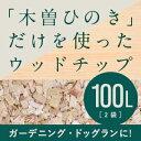 木曽ひのきウッドチップ 100L ドッグラン ガーデニング マルチング材 雑草防止 ひのき ヒノキ 檜 送料無料 …