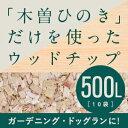 木曽ひのきウッドチップ 500L ドッグラン ガーデニング マルチング材 雑草防止 ひのき ヒノキ 檜 送料無料 …