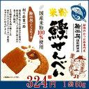 【10%OFF】米粉 鰹せんべい 60g (国産米粉 鰹節 鰹工房)
