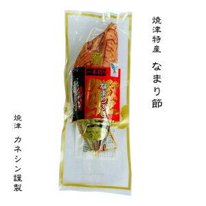 焼津特産 鰹なまりぶし 1本 (静岡 鰹 かつお なまり節 おつまみ)