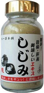 しじみエキスパウダ− 70g(魚介粉 粉 しじみ シジミ だし ダシ)