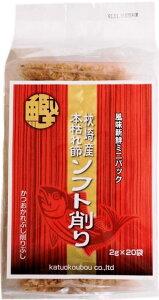 枕崎産本枯れ節ソフト削りミニパック 40g(2g×20袋)(鰹節 かつお節 かつおぶし 削り節 鰹工房)