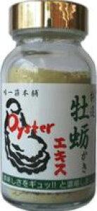 牡蠣エキスパウダ− 85g(魚介粉 粉 だし ダシ かき エキス)