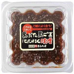 黒ぶた黒ごまにんにく味噌【鹿児島県 枕崎 まるた屋】