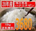 送料無料、粒揃い米処福井の美人米28年産  福井県産ハナエチゼン 10kg美人画の米袋で全国直送