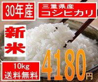 神様がほれた米、三重県産30年産コシヒカリ10kg
