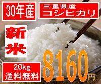 神様がほれた米、三重県産30年産 コシヒカリ20kg(10kgx2)20kg買うとさらにお得