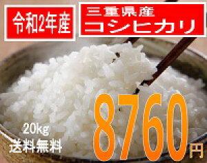神様がほれた米、三重県産令和2年産コシヒカリ20kg(10kgx2)20kg買うとさらにお得!