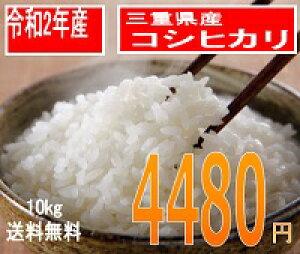 神様がほれた米、三重県産令和2年産 コシヒカリ10kg