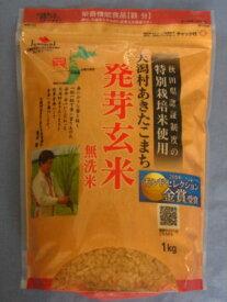 発芽の力で「ギャバ」が増加、発芽玄米 無洗米あきたこまち 1kg(国内産)