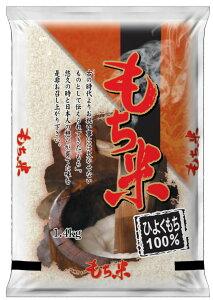 もち米 1.4kg 令和2年産 熊本県産ヒヨクモチ