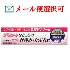 【第3類医薬品】 ユースキン ラフレ 20g
