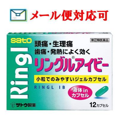 【第(2)類医薬品】【メール便選択可】 ★リングルアイビー 12カプセル