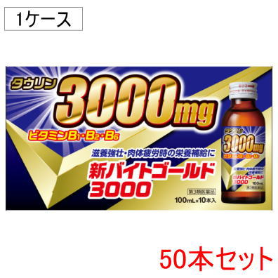 【第3類医薬品】新バイトゴールドタウリン3000 (100ml×50本)(1ケース)