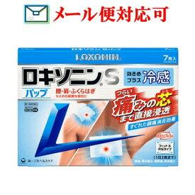 【第1類医薬品】★ロキソニンSパップ 7枚●情報提供ご承諾確認後の発送 1週間以内にご承諾頂けない場合はキャンセルとなります