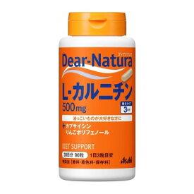 アサヒ Dear-Natura(ディアナチュラ)L-カルニチンwithりんごポリフェノール 90粒(30日分)