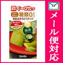 ぐーぴたっ 豆乳おからビスケット 抹茶 (3枚×3袋)
