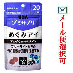 UHAグミサプリ めぐみアイ カシス&ブルーベリー味 40粒 20日分 【機能性表示食品】