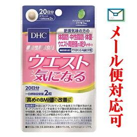 DHC ウエスト気になる 40粒 (20日分) 【機能性表示食品】