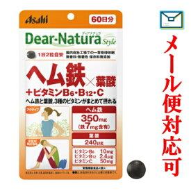 アサヒ Dear-Natura (ディアナチュラ) ヘム鉄×葉酸+ビタミンB6・B12・C 120粒 (60日分) 【栄養機能食品】