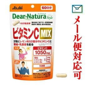 アサヒ Dear-Natura (ディアナチュラ) ビタミンC MIX 120粒 (60日分)【栄養機能食品】