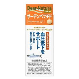 アサヒ Dear-Natura GOLD(ディアナチュラ ゴールド) サーデンペプチド 120粒 (60日分) 【機能性表示食品】