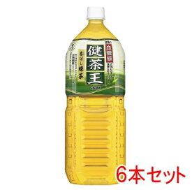 カルピス 健茶王 香ばし緑茶 2L×6本 【特定保健用食品】