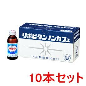 大正製薬 リポビタン ノンカフェ 100ml×10本 【指定医薬部外品】