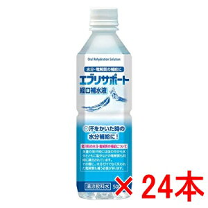 エブリサポート経口補水液 500ml×24本
