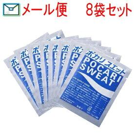 【メール便送料無料 代引き不可】ポカリスエットパウダー 74g×8袋セット【コミ】