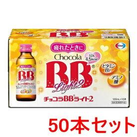 エーザイ チョコラBBライト2 100ml×50本 【医薬部外品】