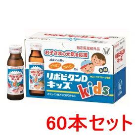 大正製薬 リポビタンDキッズ 50ml×60本 【指定医薬部外品】
