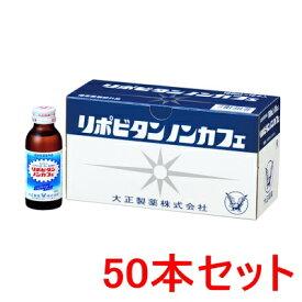 大正製薬 リポビタン ノンカフェ 100ml×50本 【指定医薬部外品】
