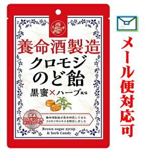 養命酒製造 クロモジのど飴 (黒蜜×ハーブ風味) 76g