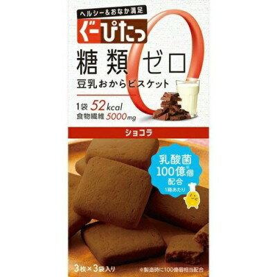 ぐーぴたっ 豆乳おからビスケット ショコラ (3枚×3袋)